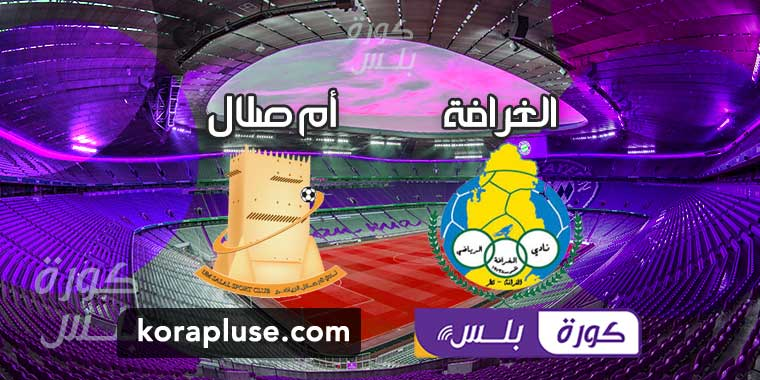 مباراة الغرافة وام صلال بث مباشر دوري نجوم قطر 28-12-2020