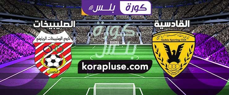 مشاهدة مباراة القادسية والصليبيخات بث مباشر الدوري الكويتي 12-12-2020