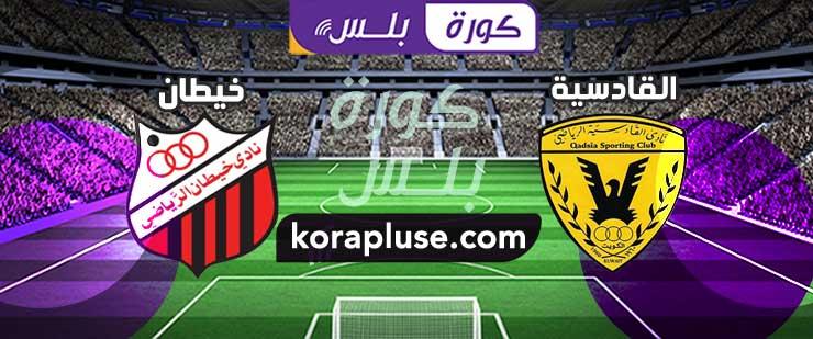 مباراة القادسية وخيطان بث مباشر الدوري الكويتي الممتاز