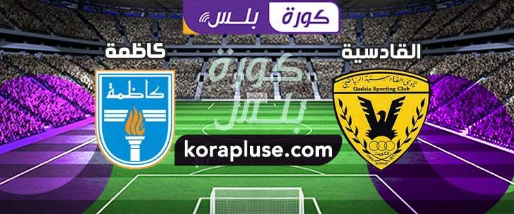 مباراة القادسية وكاظمة بث مباشر الدوري الكويتي