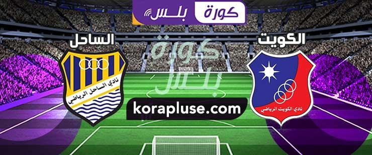 مباراة الكويت والساحل بث مباشر كاس ولي العهد الكويتي 03-01-2021