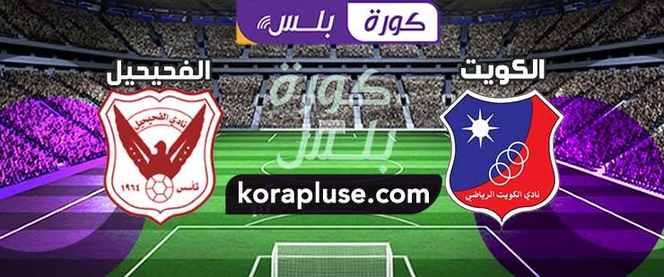 مباراة الكويت والفحيحيل بث مباشر الدوري الكويتي 2021