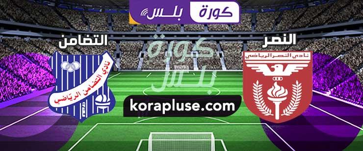 مشاهدة مباراة النصر والتضامن بث مباشر الدوري الكويتي 12-12-2020