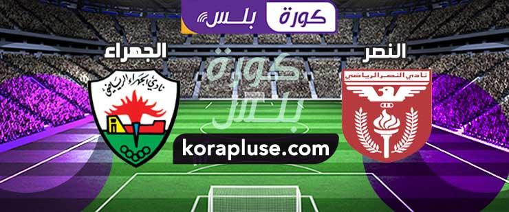 مباراة النصر والجهراء بث مباشر الدوري الكويتي 18-12-2020