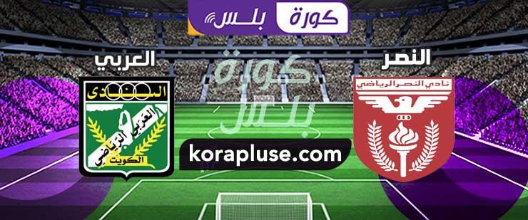 النصر الكويتي يتجاوز العربي في الدوري الكويتي