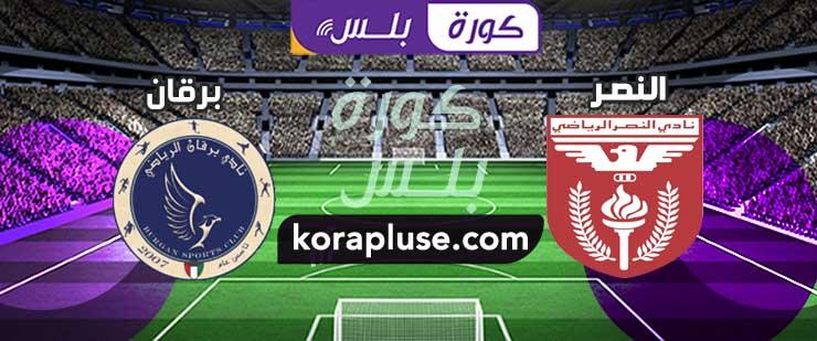 مباراة النصر وبرقان بث مباشر كاس ولي العهد الكويتي