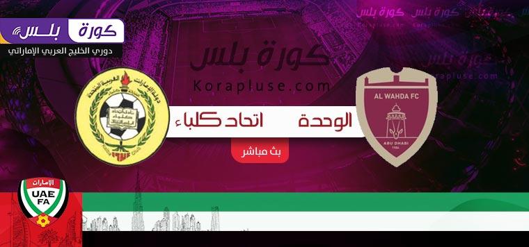 مباراة الوحدة واتحاد كلباء بث مباشر دوري الخليج العربي الاماراتي 2-4-2021