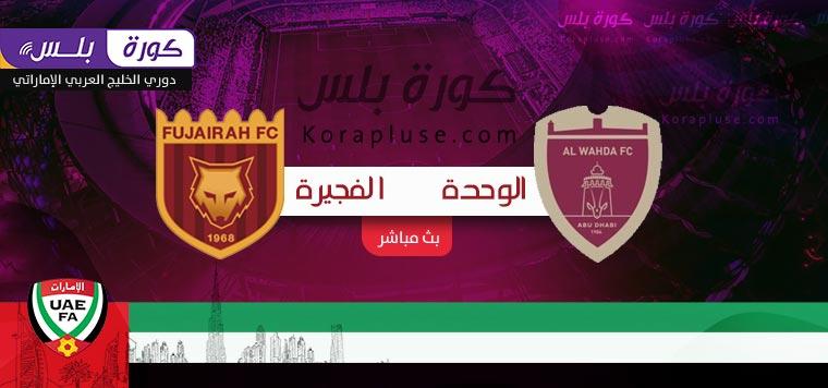 موعد مباراة الوحدة والفجيرة الموجلة في اياب دوري الخليج العربي الاماراتي