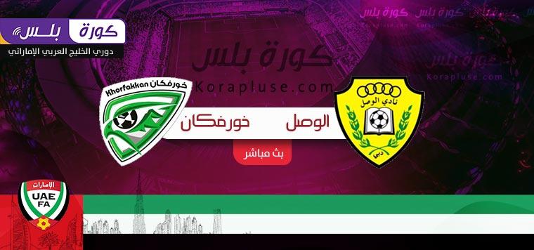 مشاهدة مباراة الوصل وخورفكان بث مباشر دوري الخليج العربي الاماراتي