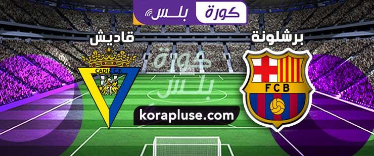 مباراة برشلونة وقاديش بث مباشر الدوري الاسباني 21-02-2021
