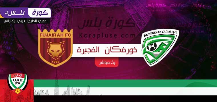 مباراة الفجيرة وخورفكان بث مباشر دوري الخليج العربي الاماراتي 2021