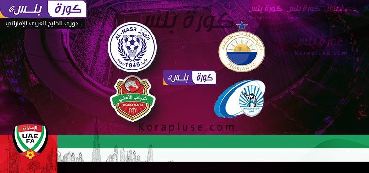 جدول مباريات دور نصف نهائي كاس رئيس الدولة الاماراتي 2020- 2021