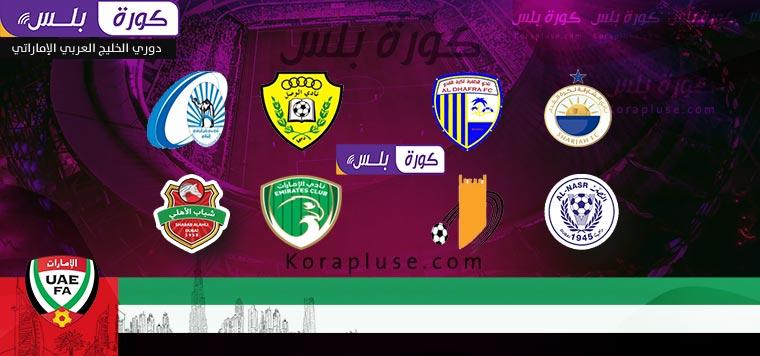 جدول مباريات دور ربع نهائي كاس رئيس الدولة الاماراتي 2020- 2021