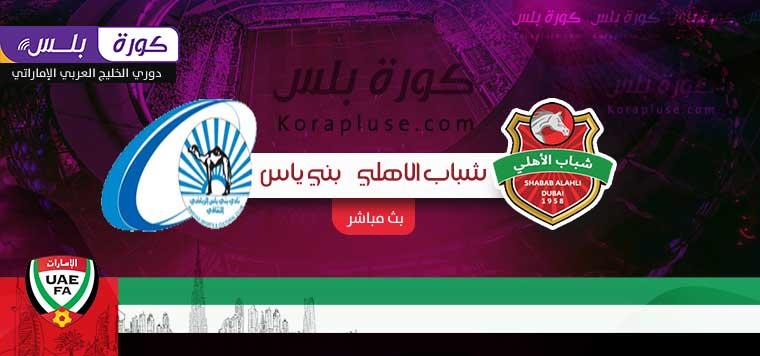 مباراة شباب الاهلي دبي وبني ياس بث مباشر نصف نهائي كأس رئيس الدولة الاماراتي