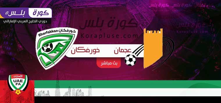 مباراة عجمان وخورفكان بث مباشر الدوري الاماراتي 18-12-2020