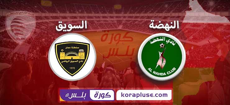 مباراة السويق والنهضة بث مباشر الدوري العماني عمانتل 28-12-2020