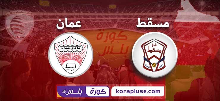 مباراة عمان ومسقط بث مباشر الدوري العماني عمانتل 28-12-2020