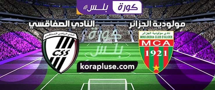 نادي مولودية الجزائر يتخطى النادي الصفاقسي ويتاهل الى دور المجموعات من دوري ابطال افريقيا
