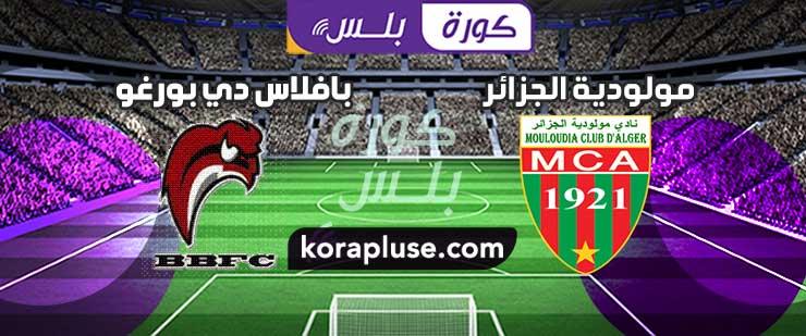 مباراة مولودية الجزائر وبافلاس دي بورغو دوري ابطال افريقيا 19-12-2020