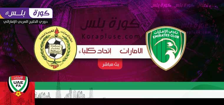 مباراة اتحاد كلباء والامارات كاس رئيس الدولة الاماراتي 06-12-2020