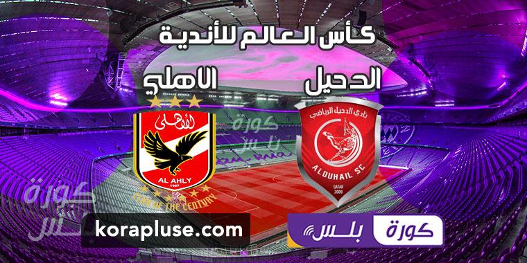 مباراة الدحيل والاهلي المصري بث مباشر كاس العالم للاندية 04-02-2021