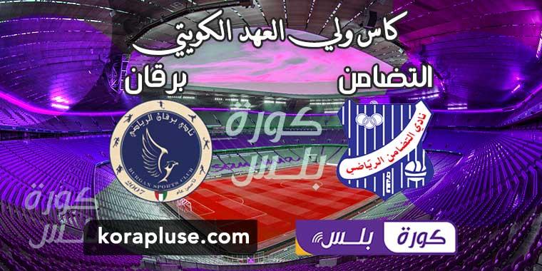 مباراة برقان والتضامن بث مباشر كاس ولي العهد الكويتي المركز الثالث 11-01-2021