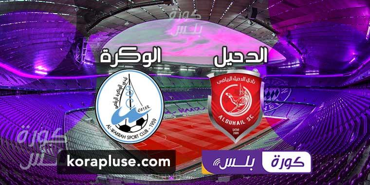 مباراة الدحيل والوكرة بث مباشر دوري نجوم قطر 08-01-2021