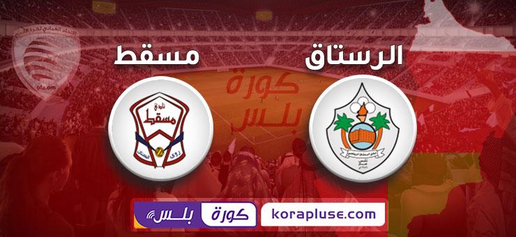 مباراة الرستاق ومسقط دوري عمانتل 25-01-2021