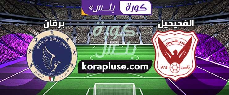 مباراة الفحيحيل وبرقان بث مباشر كاس ولي العهد الكويتي 03-01-2021