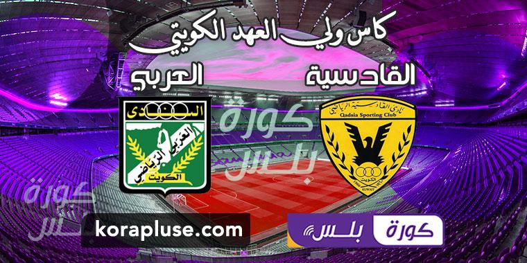 مشاهدة مباراة القادسية والعربي بث مباشر كاس ولي العهد الكويتي 04-01-2021