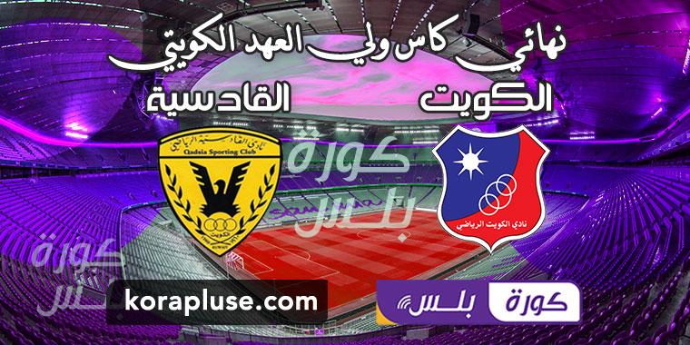مباراة القادسية والكويت بث مباشر نهائي كاس الكويت 12-01-2021