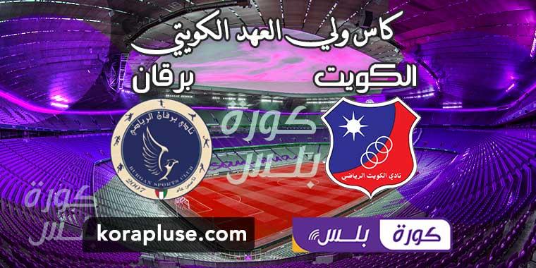 مباراة الكويت وبرقان بث مباشر نصف نهائي كاس ولي العهد الكويتي 08-01-2021