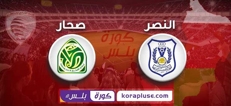 مباراة النصر ضد صحار بث مباشر الدوري العماني – دوري عمانتل 25-01-2021