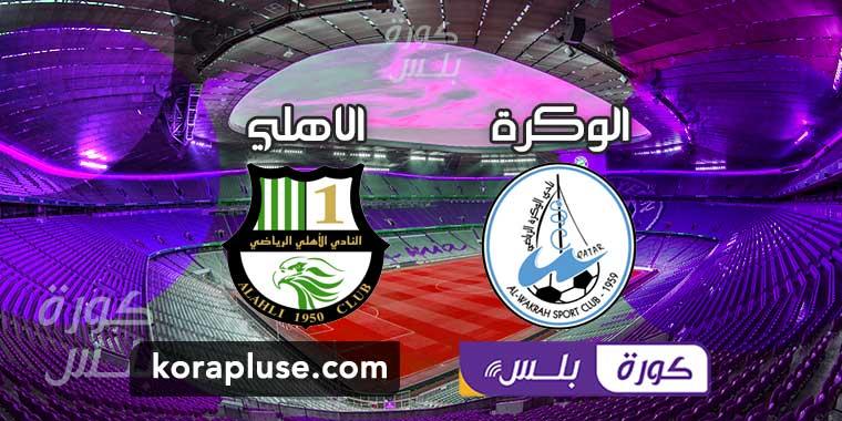مباراة الاهلي القطري والوكرة بث مباشر دوري نجوم قطر 02-01-2021
