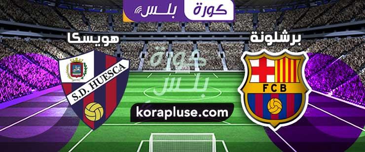 مباراة برشلونة وهويسكا بث مباشر تعليق عصام الشوالي الدوري الاسباني