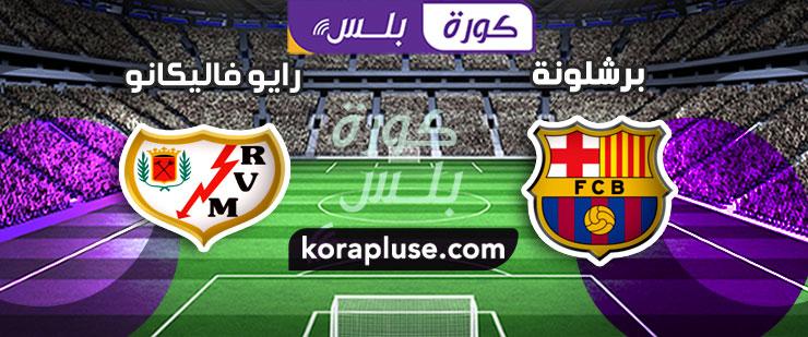 مباراة برشلونة ورايو فاليكانو بث مباشر كأس ملك إسبانيا 27-01-2021