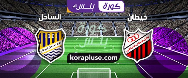 مباراة خيطان والساحل بث مباشر الدوري الكويتي 21-1-2021