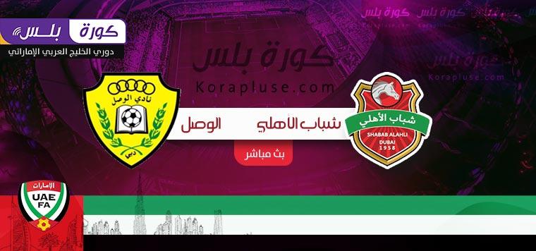 مشاهدة مباراة الوصل وشباب الأهلي دبي بث مباشر الدوري الاماراتي