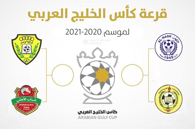 جدول مباريات الدور نصف النهائي من كاس الخليج العربي الاماراتي 2020- 2021