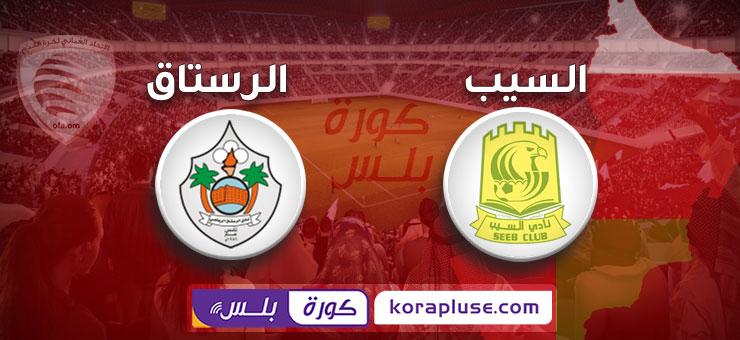 مباراة السيب والرستاق بث مباشر الدوري العماني عمانتل 18-1-2021