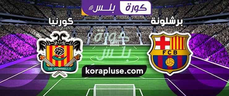 مباراة برشلونة وكورنيا بث مباشر كأس ملك إسبانيا 21-01-2021