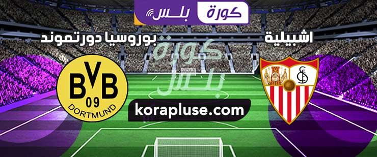 مباراة اشبيلية وبوروسيا دورتموند بث مباشر دوري ابطال اوروبا 17-02-2021