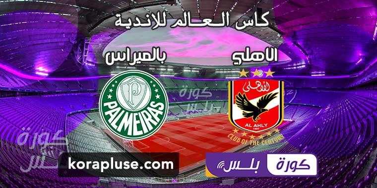 اهداف مباراة الاهلي المصري و بالميراس كاس العالم للاندية 11-02-2021