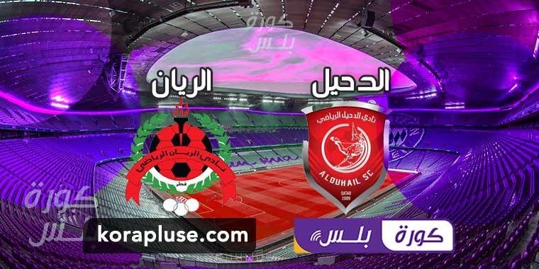 مباراة الدحيل والريان بث مباشر كأس أمير قطر