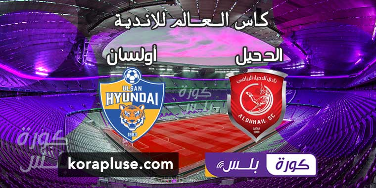 مباراة الدحيل وأولسان هيونداي بث مباشر كاس العالم للاندية 07-02-2021