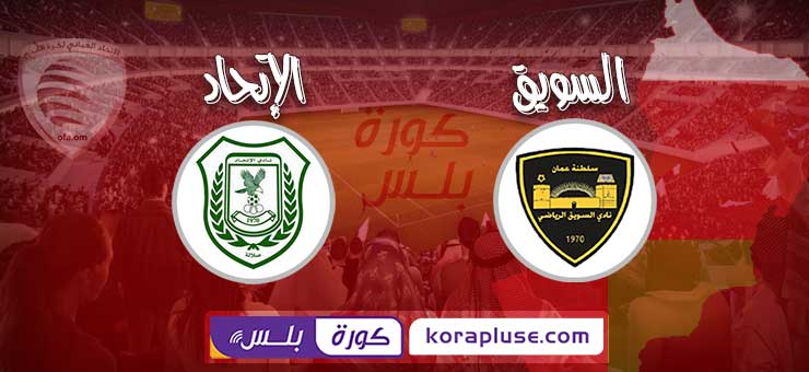 مباراة السويق والاتحاد بث مباشر نصف نهائي كاس سلطان عمان 26-02-2021