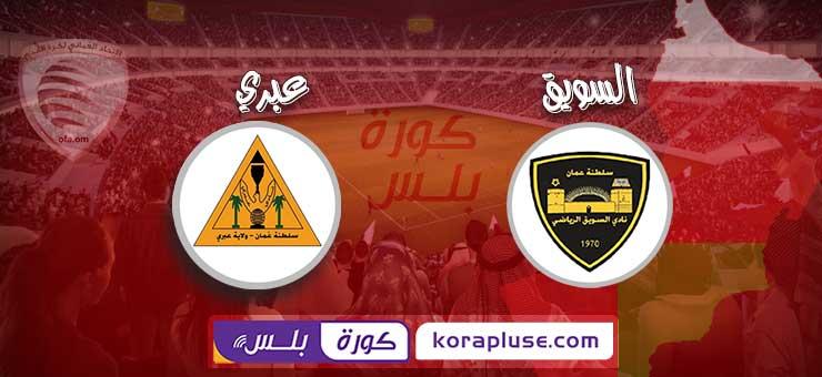 مباراة السويق وعبري بث مباشر كاس سلطان عمان 16-02-2021