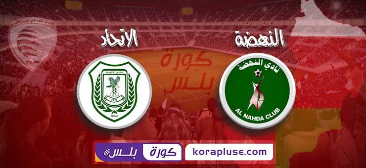 مباراة النهضة والاتحاد بث مباشر كاس سلطان عمان 16-02-2021
