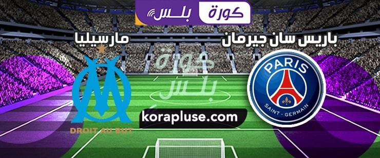 مباراة باريس سان جيرمان ومارسيليا بث مباشر الدوري الفرنسي 07-02-2021