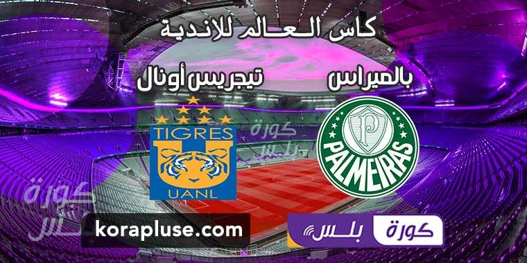 مباراة بالميراس وتيجريس أونال كاس العالم للاندية 07-02-2021